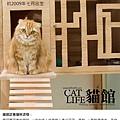 貓館101
