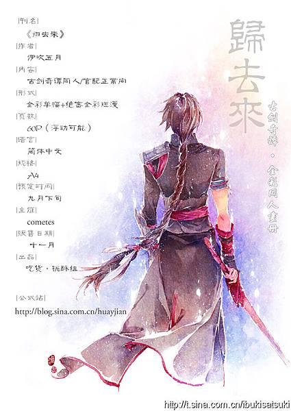 古劍-百里屠蘇02