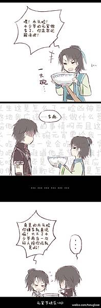 古劍奇譚-蘇蘭11
