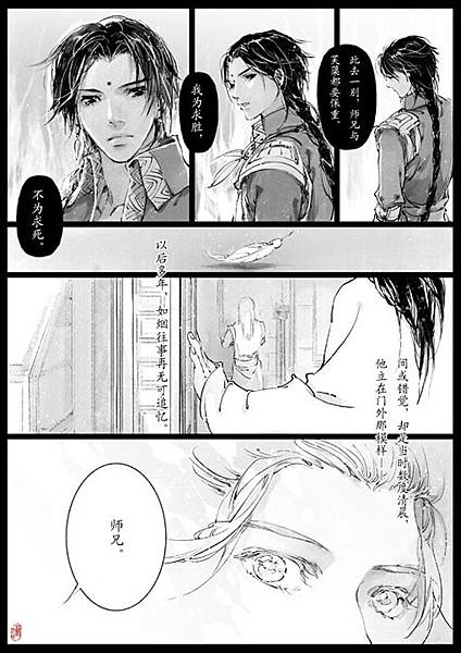 伊吹五月-古劍奇譚01