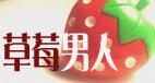 草莓男人拷貝.jpg