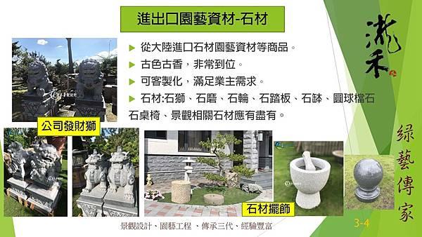 lungho-import-export-stone-1.jpg