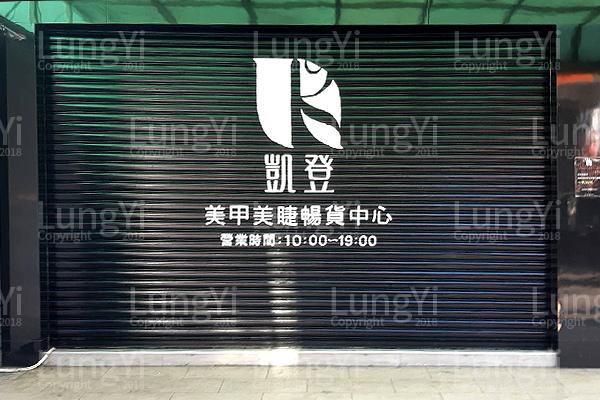 台中鐵門彩繪