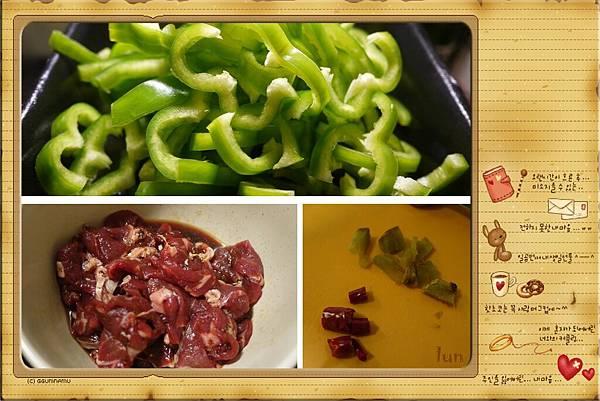 青椒牛肉備菜.jpg