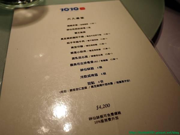 P1070911