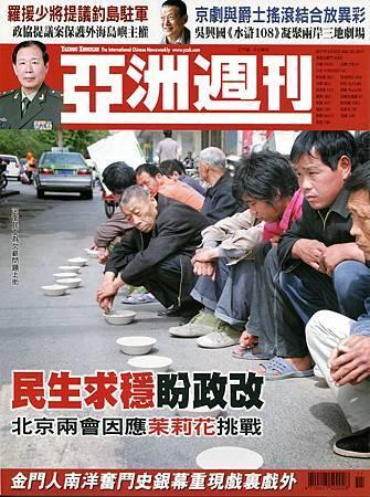 20110320亞洲週刊001.jpg