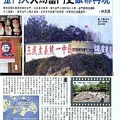 20110320亞洲週刊003.jpg