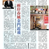 20110320亞洲週刊004.jpg