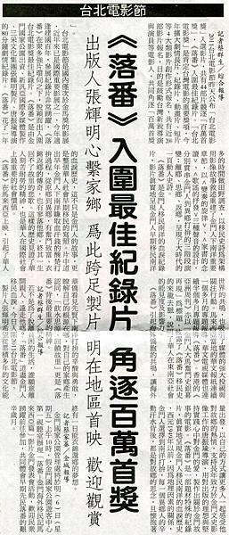 1000505金門日報_台北電影節