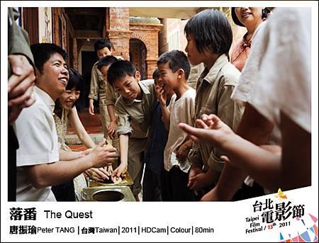 台北電影節 落番