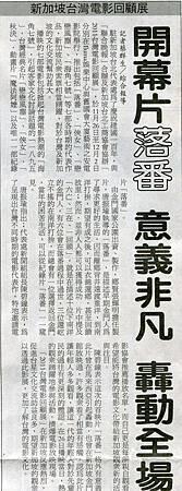 金門日報 金加坡開幕片