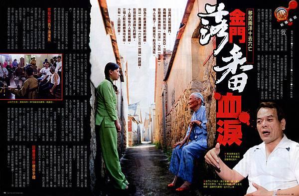20110429時報週刊001-2