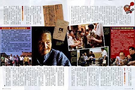20110429時報週刊002-2