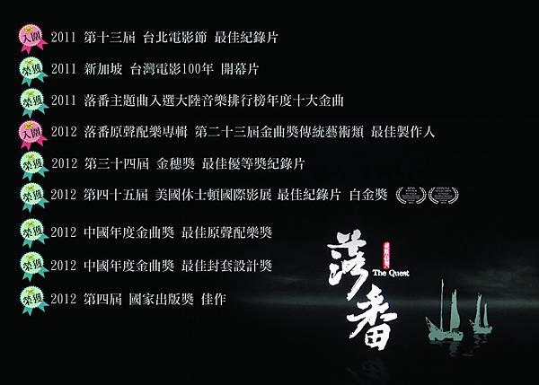 0628落番得獎嘉績_有賀版