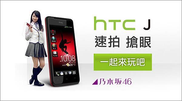 Palette_HTC_HTC_J_bland_720x400_0917-0926_20120914