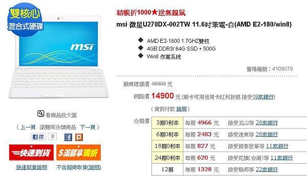 msi11.6筆電