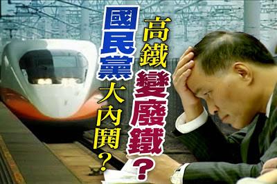 0109輪播圖_高鐵破產