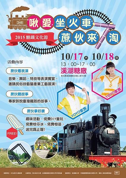 2015.10.18糖鐵文化海報2s