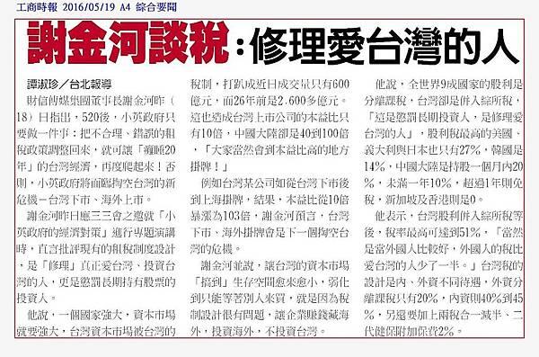 謝金河談稅:修理愛台灣的人