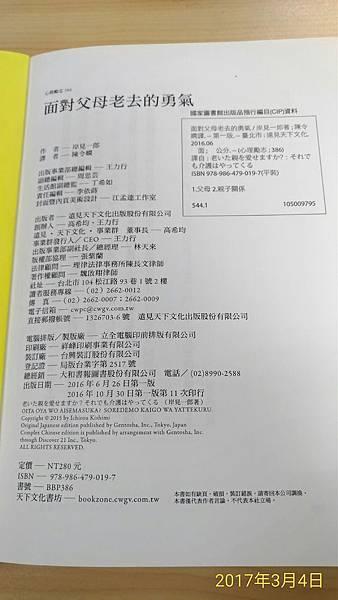 P_20170304_110418_vHDR_Auto_p