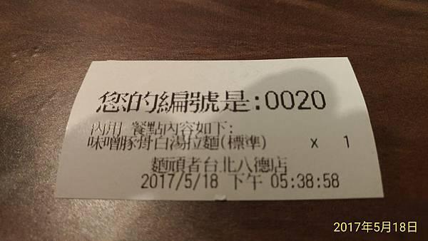 P_20170518_173928_vHDR_Auto_p