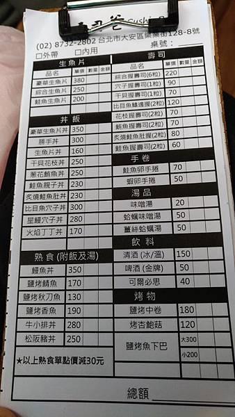 P_20180106壽司爸菜單
