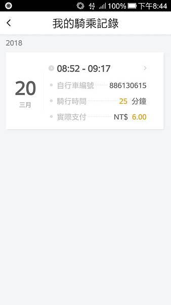 Screenshot_20180320-204447