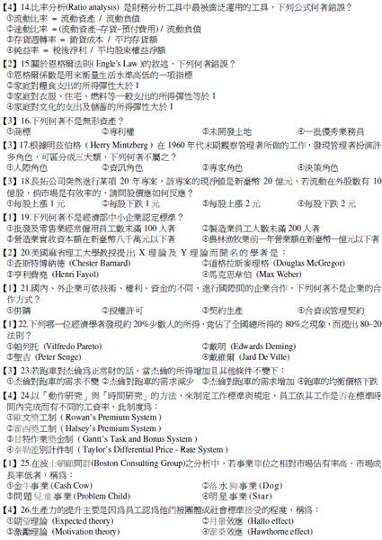 企管考題--98中華電-2.bmp
