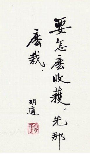 胡適題字.jpg