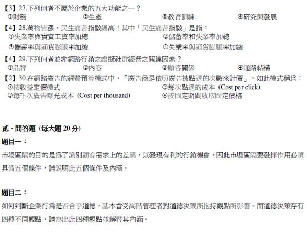 企管考題--98中華電-3.bmp