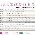 2016好日子