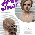 嘉義新娘祕書 澎鬆後盤髮型0831-001