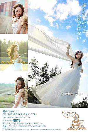 嘉義新祕吳小U 1129婚紗外拍002.jpg