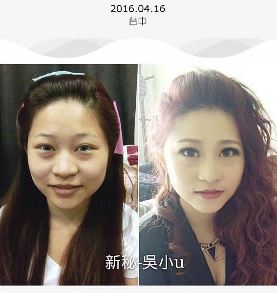 嘉義新娘祕書-新祕吳小U-敏兒妝髮造型2.jpg