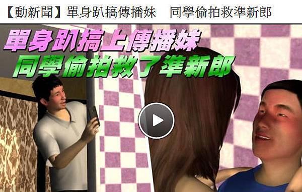 【動新聞】單身趴搞傳播妹 同學偷拍救準新郎
