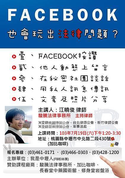 法律課程- FACEBOOK玩出法律問題?7/19中壢場