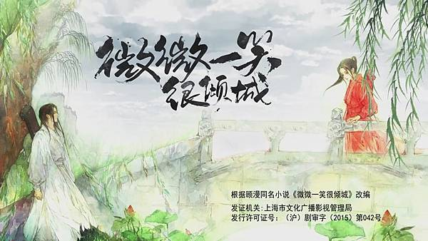 www.eyny.com-downabc-微微一笑很傾城ep06[20-04-08].JPG