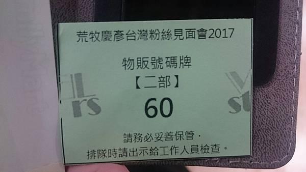 20171105荒牧慶彥粉絲見面會_171105_0023.jpg