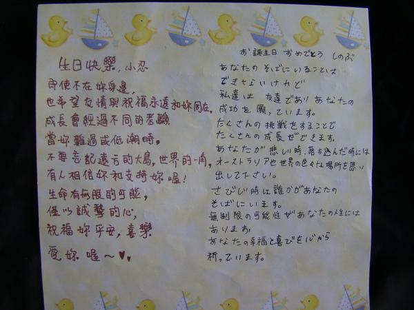 For Shinobu