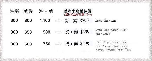 設計師剪髮價位.jpg