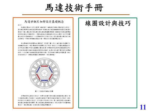 創新感應馬達研發聯盟會議20130523
