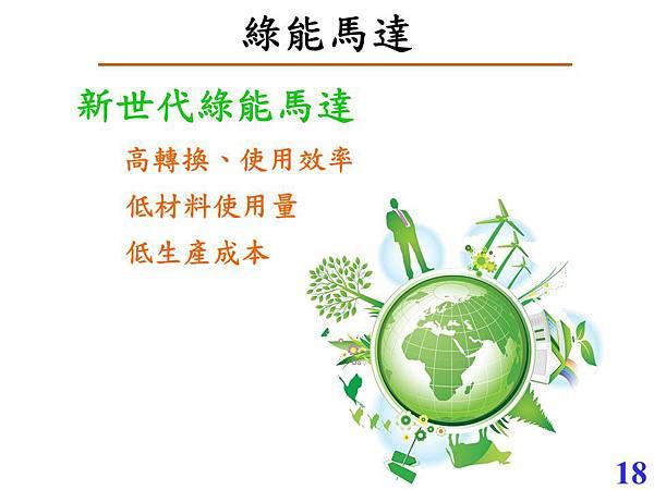 綠能、馬達及未來.jpg