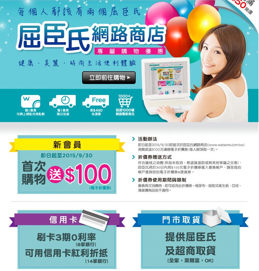03-1首次網路購物可領購物金一百.jpg