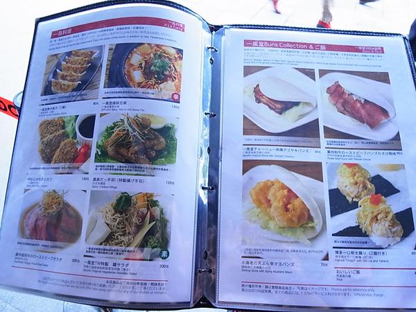 配菜menu