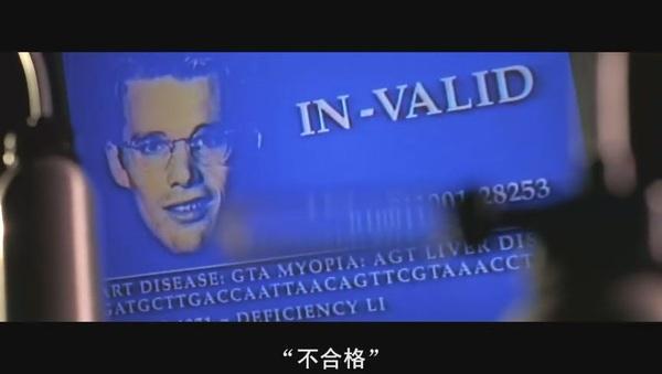 影视帝国(bbs.cnxp.com).千钧一发.Gattaca.HDRip.1997.CD1[(062192)00-18-02].JPG