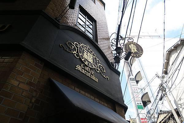 【大阪】丸福Cafe | 充滿昭和魅力的咖啡店