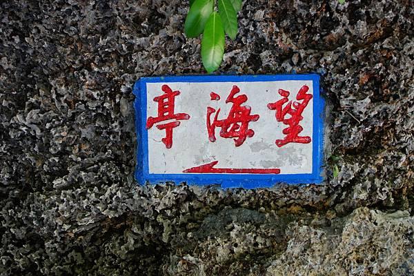 110918小琉球0151.JPG