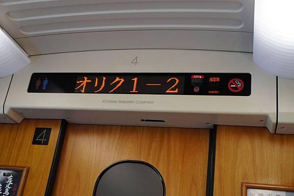 熊本之旅 (9).JPG