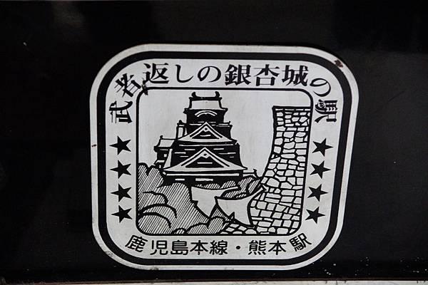 熊本之旅 (116).JPG