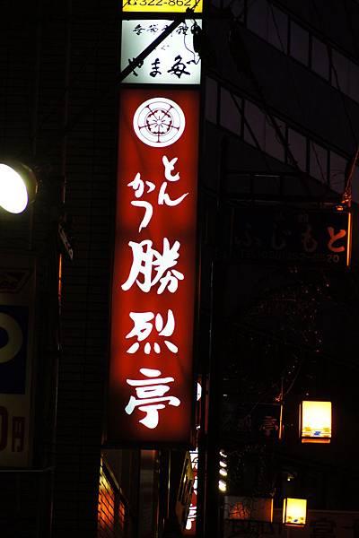 熊本之旅 (40).JPG